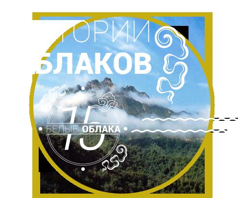 клуб белые облака москва официальный сайт