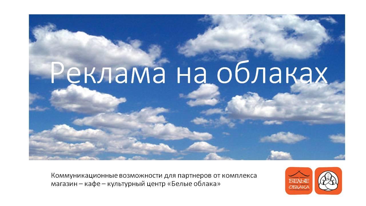 Реклама на Облаках