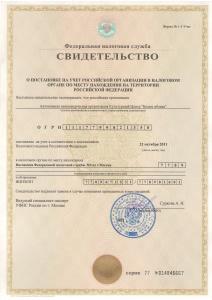 Svidetelstvo-nalogovyiy-uchet - s