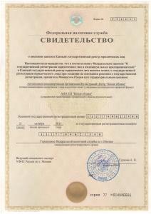 Svidetelstvo-o-registratsii-FNS  - s