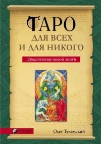 Oleg_Telemskij_—_Taro_dlya_vseh_i_dlya_nikogo._Arkanologiya_novoj_epohi