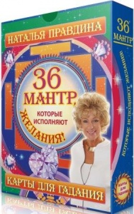 36 мантр, которые исполняют желания!_коробка 3D